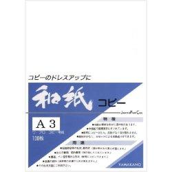 画像1: 和紙コピー用紙 A3 100枚入 ヤマカノ製