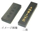 松煙墨 二喬 4.0丁型