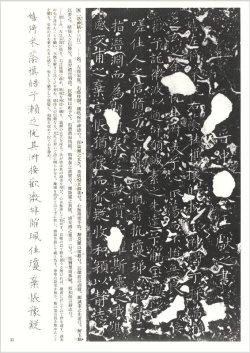 画像5: 王義之・献之楷書(細楷五種)楷書 天来書院テキストシリーズ14