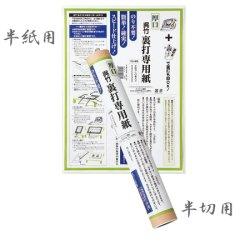画像1: 「厚口」呉竹裏打専用紙 半切用