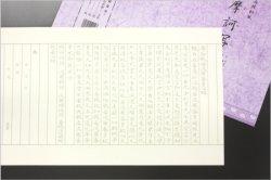 画像1: 高級和紙 摩訶写経用紙 35枚