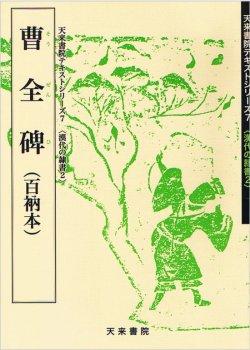 画像1: 曹全碑(百衲本) 天来書院テキストシリーズ7