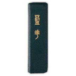 画像1: 藍墨 藍華(らんか) 0.8丁型