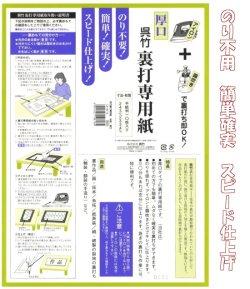 画像1: 「厚口」呉竹裏打専用紙 半紙用 10冊セット