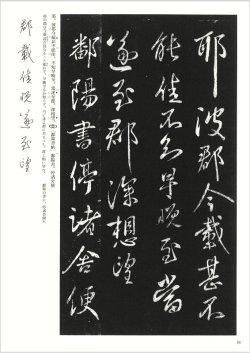 画像5: 王献之(一)行草 天来書院テキストシリーズ21