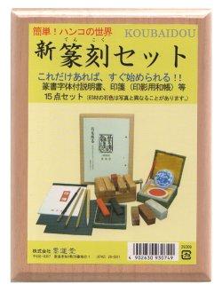 画像1: 墨運堂 篆刻セット