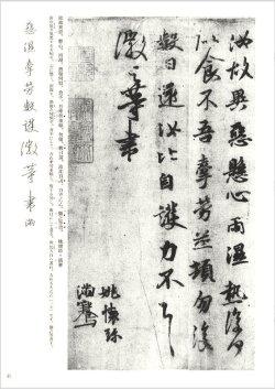画像4: 王氏一門書集 天来書院テキストシリーズ23