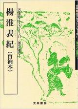 楊淮表記(百衲本) 天来書院テキストシリーズ11