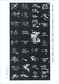 画像3: 礼器碑(百衲本) 天来書院テキストシリーズ6