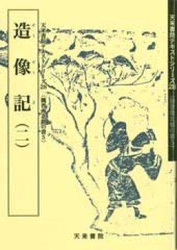 画像1: 造像記(2) 天来書院