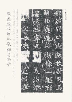 画像2: 造像記(2) 天来書院