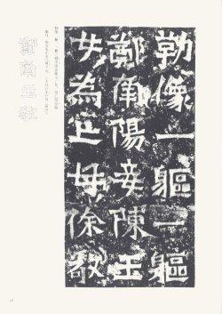画像3: 造像記(2) 天来書院