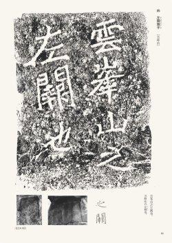 画像2: 鄭道昭題字小品 天来書院