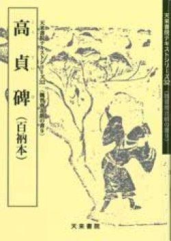 画像1: 高貞碑 天来書院