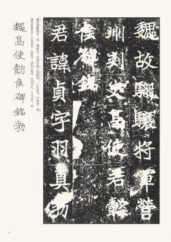 画像2: 高貞碑 天来書院