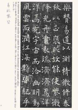 画像3: 孔子廟堂碑 虞世南 須田義樹編