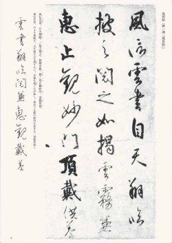 画像2: 風信帖・灌頂記 空海 蓑毛政雄編