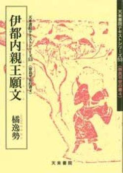 画像1: 伊都内親王願文 橘逸勢 石井清和編
