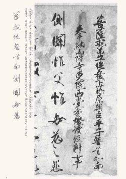 画像2: 伊都内親王願文 橘逸勢 石井清和編