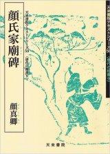 顔氏家廟碑(がんしかびょうひ) 顔真卿 天来書院テキストシリーズ59