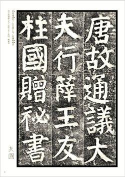 画像2: 顔氏家廟碑(がんしかびょうひ) 顔真卿 天来書院テキストシリーズ59