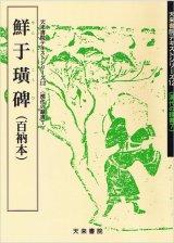鮮于こう碑(百衲本) 天来書院テキストシリーズ12