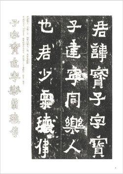 画像3: 爨宝子碑 天来書院テキストシリーズ26