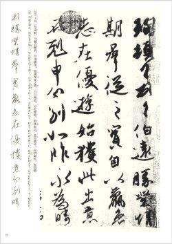 画像2: 王氏一門書集 天来書院テキストシリーズ23