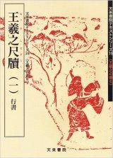 王羲之尺牘(一)行草 天来書院テキストシリーズ19