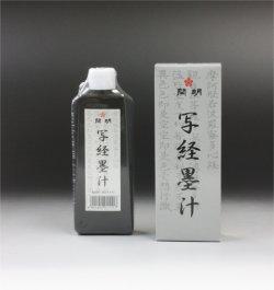 画像1: 開明三種墨汁 写経墨汁 60ml