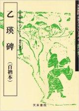 乙瑛碑(百衲本) 天来書院テキストシリーズ9
