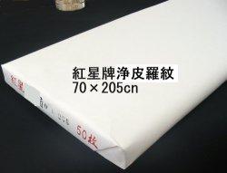 画像1: 紅星牌浄皮羅紋 70×205cm 50枚
