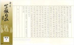 画像1: 【お手本なし】写経用紙 写経自在 楮紙(白)50枚
