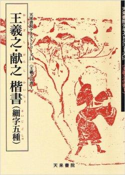 画像1: 王義之・献之楷書(細楷五種)楷書 天来書院テキストシリーズ14
