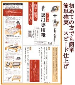 画像1: 呉竹裏打専用紙 半紙用 10冊セット