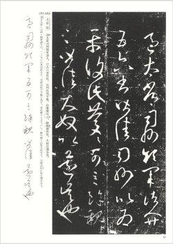 画像4: 王羲之尺牘(二)草書 天来書院テキストシリーズ20