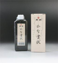 画像1: 開明三種墨汁 かな・賞状 60ml