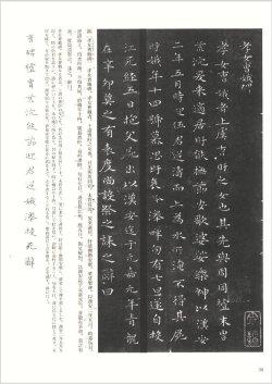 画像4: 王義之・献之楷書(細楷五種)楷書 天来書院テキストシリーズ14