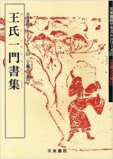 王氏一門書集 天来書院テキストシリーズ23