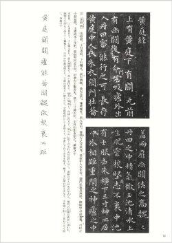 画像3: 王義之・献之楷書(細楷五種)楷書 天来書院テキストシリーズ14