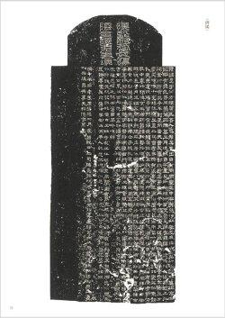 画像4: 張遷碑(百衲本) 天来書院テキストシリーズ10