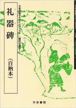 画像1: 礼器碑(百衲本) 天来書院テキストシリーズ6