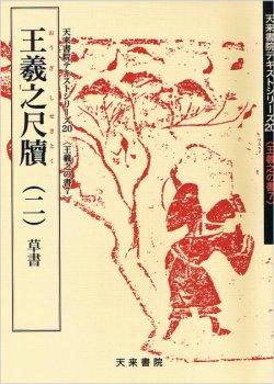 画像1: 王羲之尺牘(二)草書 天来書院テキストシリーズ20