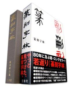 画像1: 篆刻字林 三圭社