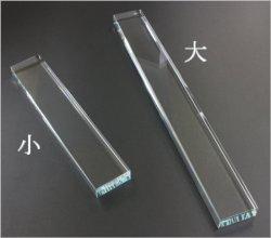 画像1: クリスタル文鎮 角型 (小) 40×15×210mm