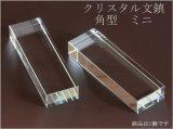 クリスタル文鎮 角型 ミニ 195g 3.5×2×11.5cm