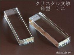 画像1: クリスタル文鎮 角型 ミニ  35×20×115mm 195g
