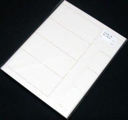 画像1: 四行罫線画仙紙 茶罫線入 10枚入