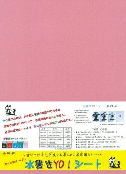 画像1: 水書きYO!シート 半紙 赤 (330×240mm)