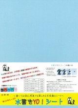 水書きYO!シート 半紙 青 (330×240mm)